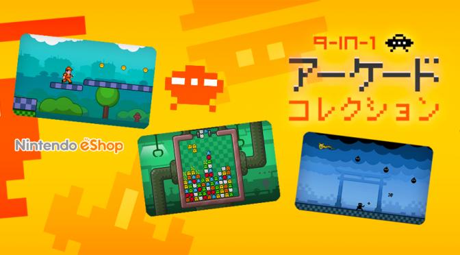 3DS『9in1 アーケードコレクション』を久しぶりにプレイ