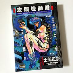 コミック『攻殻機動隊』