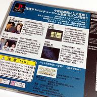 PS版廉価版前編パッケージ(裏)