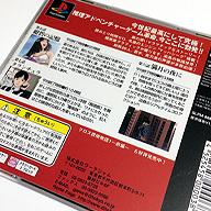 PS版廉価版後編パッケージ(裏)
