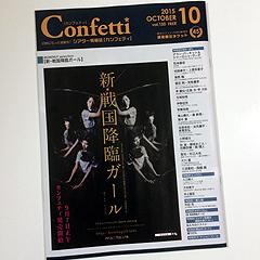 Confetti_201510号