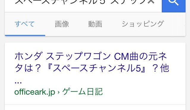 当サイト:車のCM使用曲の記事がGoogle検索で最上位に表示される