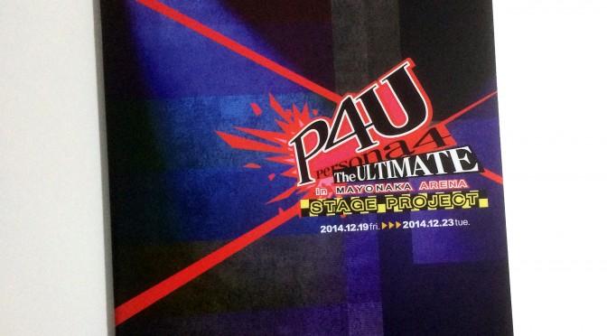 キャスト|P4U