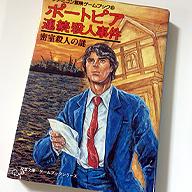 『ポートピア連続殺人事件』ゲームブック