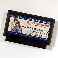 ファミコン版『ポートピア連続殺人事件』カセット