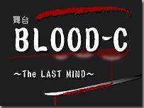 舞台『BLOOD-C』トップ