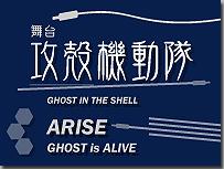 舞台『攻殻機動隊ARISE』トップ