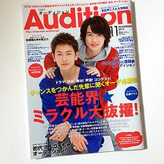月刊『オーディション』201511号