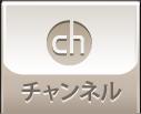ListenRadioチャンネル