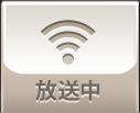ListenRadio放送中
