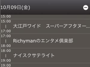 ListenRadio番組表_青野さん