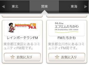 ListenRadioレインボータウンFMを探せ!