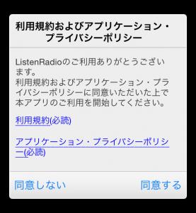 ListenRadio同用規約